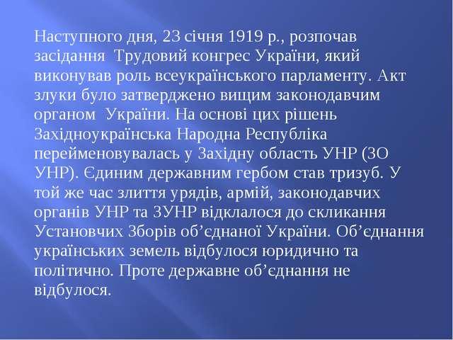Наступного дня, 23 січня 1919 р., розпочав засідання Трудовий конгрес України...