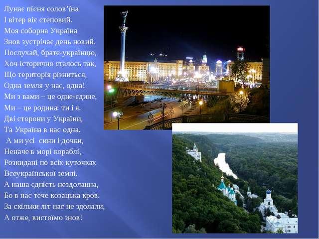 Лунає пісня солов'їна І вітер віє степовий. Моя соборна Україна Знов зустріча...