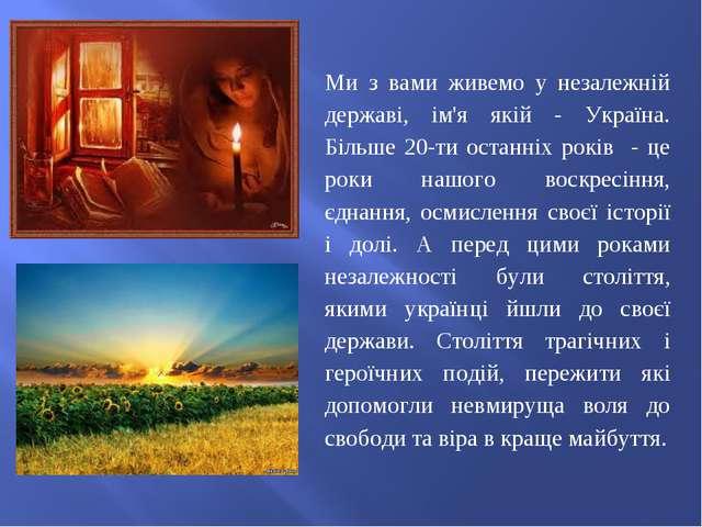 Ми з вами живемо у незалежній державі, ім'я якій - Україна. Більше 20-ти оста...