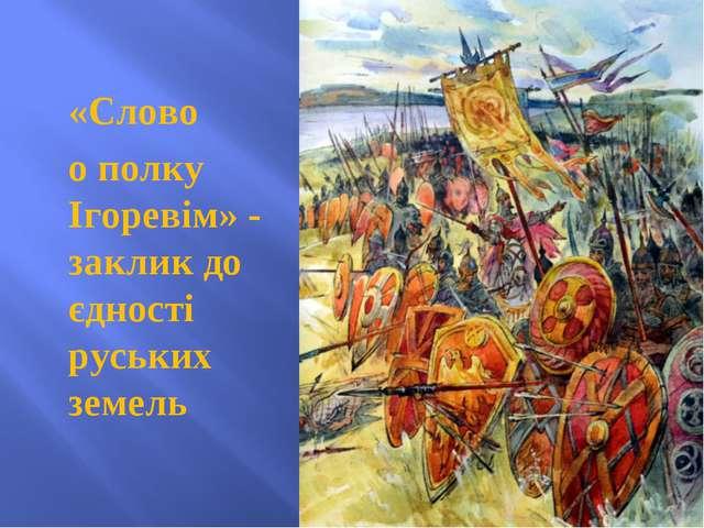 «Слово о полку Ігоревім» - заклик до єдності руських земель