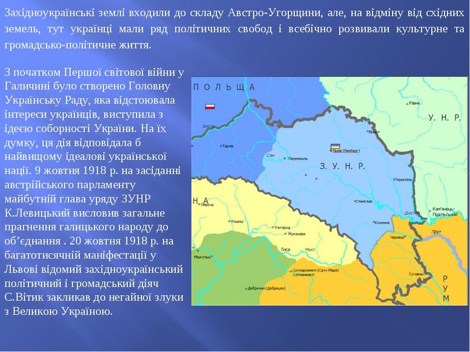 Західноукраїнські землі входили до складу Австро-Угорщини, але, на відміну ві...