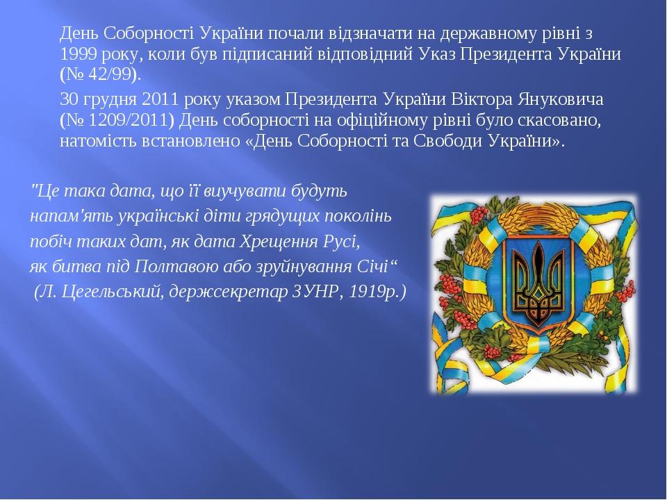 День Соборності України почали відзначати на державному рівні з 1999 року, к...