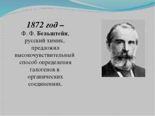 1872 год – Ф. Ф. Бельштейн, русский химик, предложил высокочувствительный спо