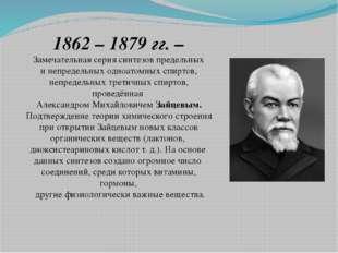1862 – 1879 гг. – Замечательная серия синтезов предельных и непредельных одно