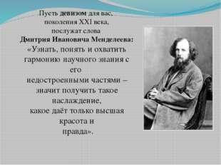 Пусть девизом для вас, поколения XXI века, послужат слова Дмитрия Ивановича М