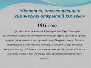 «Летопись отечественных химических открытий XIX века» 1811 год- русский химик