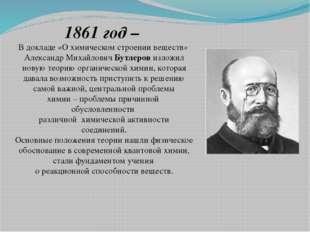 1861 год – В докладе «О химическом строении веществ» Александр Михайлович Бут