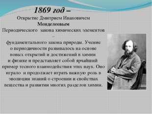1869 год – Открытие Дмитрием Ивановичем Менделеевым Периодического закона хим