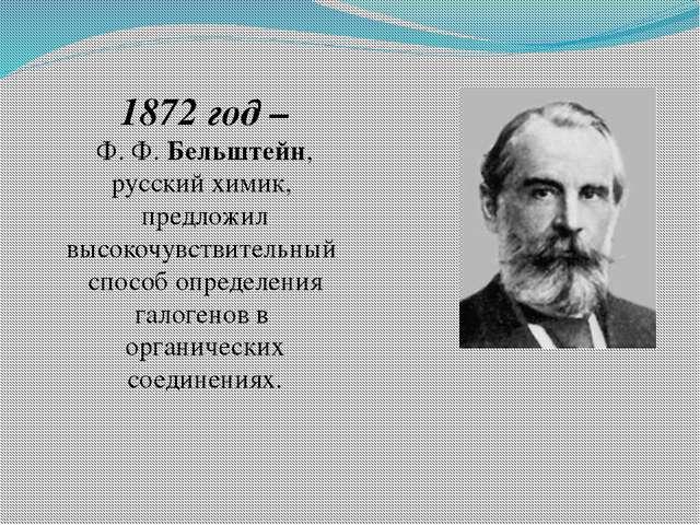 1872 год – Ф. Ф. Бельштейн, русский химик, предложил высокочувствительный спо...