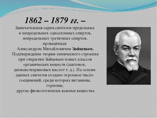 1862 – 1879 гг. – Замечательная серия синтезов предельных и непредельных одно...