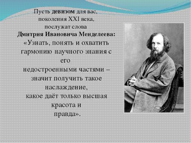 Пусть девизом для вас, поколения XXI века, послужат слова Дмитрия Ивановича М...