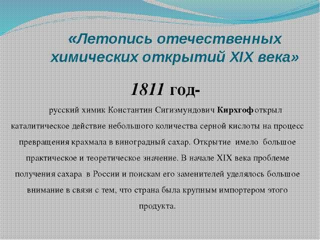 «Летопись отечественных химических открытий XIX века» 1811 год- русский химик...
