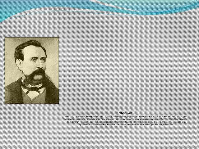 1842 год – Николай Николаевич Зинин разработал способ восстановления ароматич...