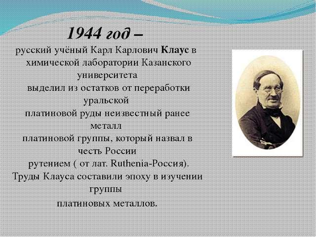1944 год – русский учёный Карл Карлович Клаус в химической лаборатории Казанс...