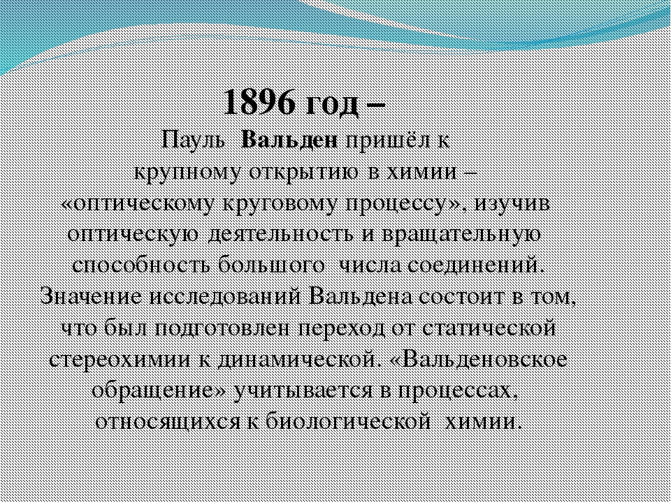 1896 год – Пауль Вальден пришёл к крупному открытию в химии – «оптическому кр...