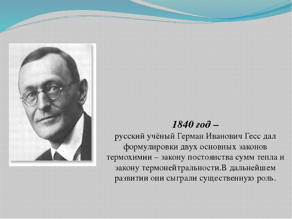 1840 год – русский учёный Герман Иванович Гесс дал формулировки двух основны...
