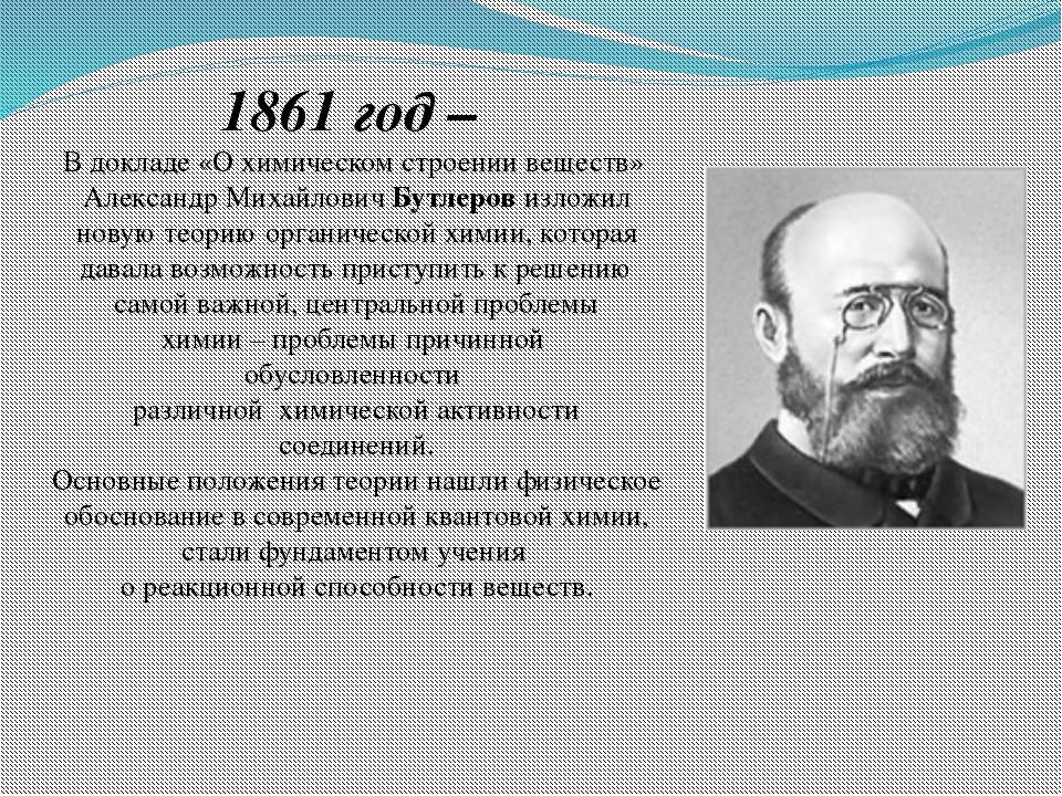 1861 год – В докладе «О химическом строении веществ» Александр Михайлович Бут...