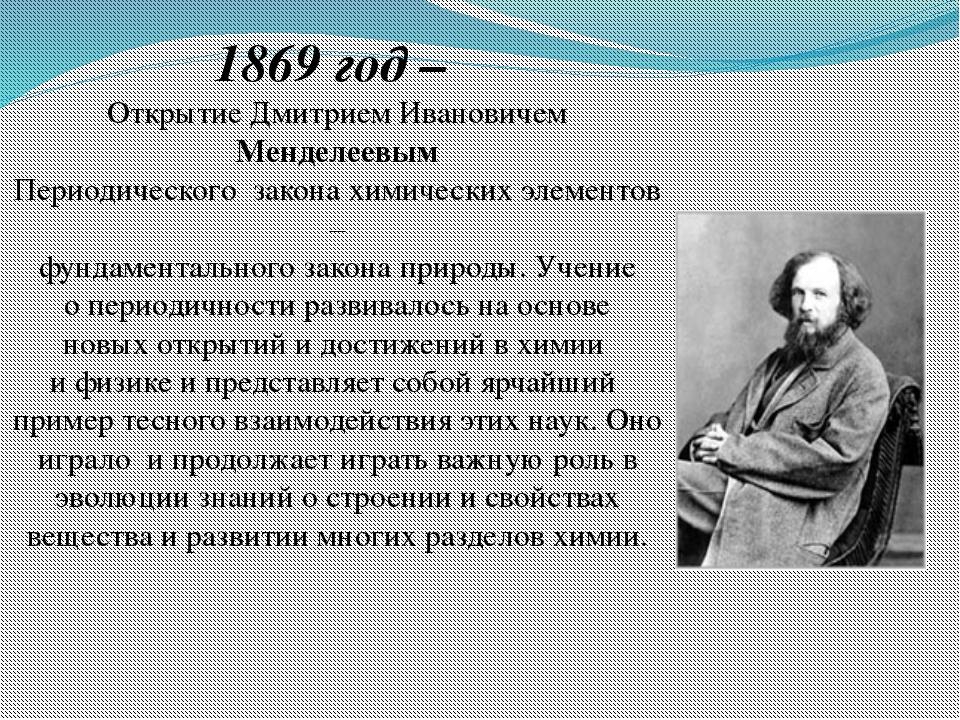 1869 год – Открытие Дмитрием Ивановичем Менделеевым Периодического закона хим...