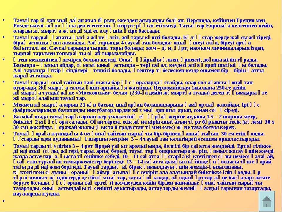 Тауықтар бұдан мыңдаған жыл бұрын, ежелден асыранды болған. Персияда, кейінне...