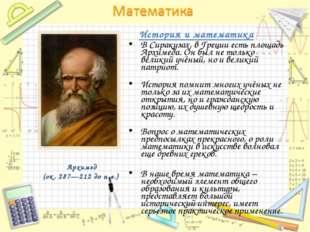 История и математика В Сиракузах, в Греции есть площадь Архимеда. Он был не