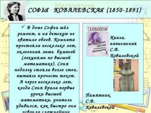 СОФЬЯ КОВАЛЕВСКАЯ (1850-1891) В доме Софьи шёл ремонт, и на детскую не хвати