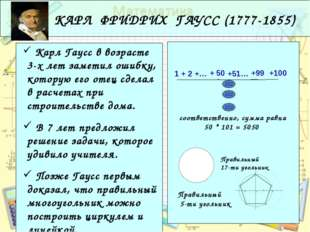КАРЛ ФРИДРИХ ГАУСС (1777-1855) Карл Гаусс в возрасте 3-х лет заметил ошибку,