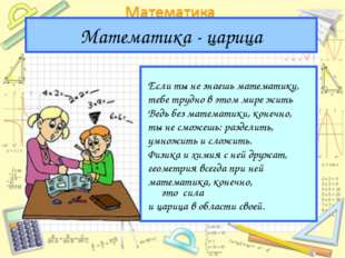 Математика - царица Если ты не знаешь математику, тебе трудно в этом мире жит