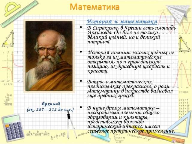 История и математика В Сиракузах, в Греции есть площадь Архимеда. Он был не...