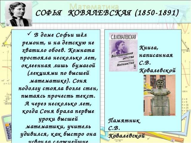 СОФЬЯ КОВАЛЕВСКАЯ (1850-1891) В доме Софьи шёл ремонт, и на детскую не хвати...