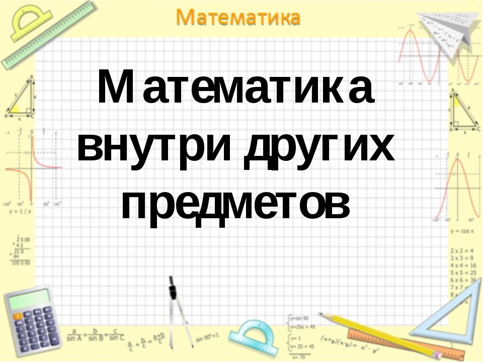 * Математика внутри других предметов