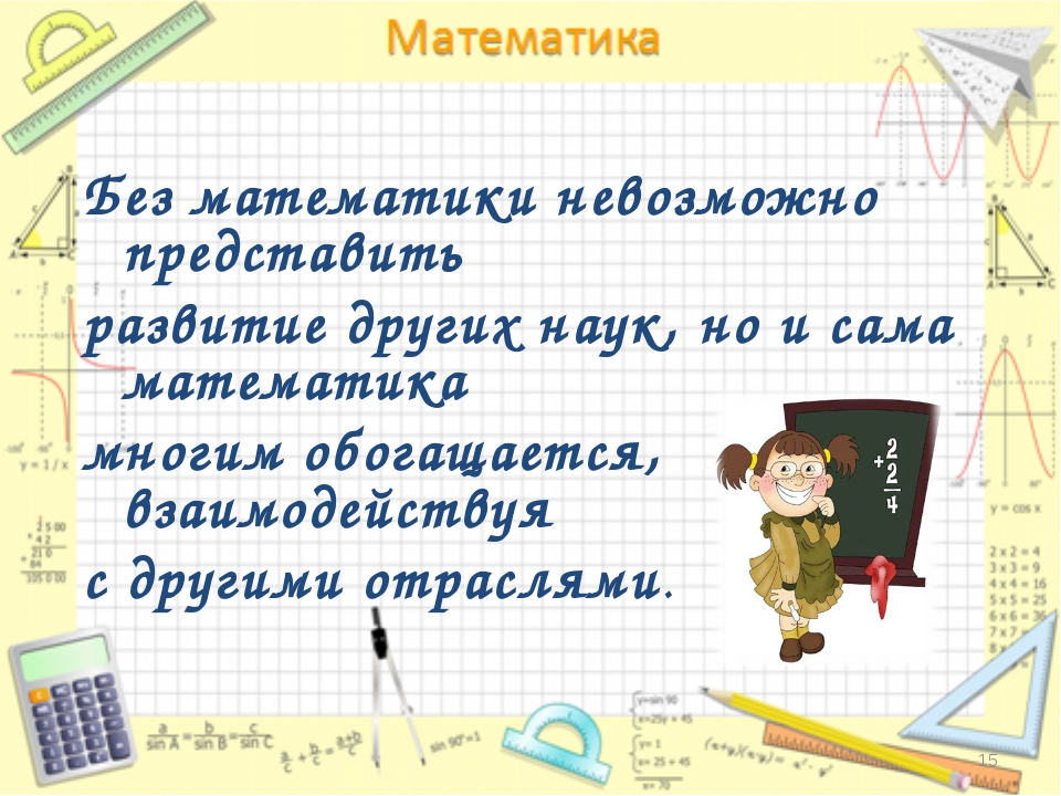 Без математики невозможно представить развитие других наук, но и сама математ...
