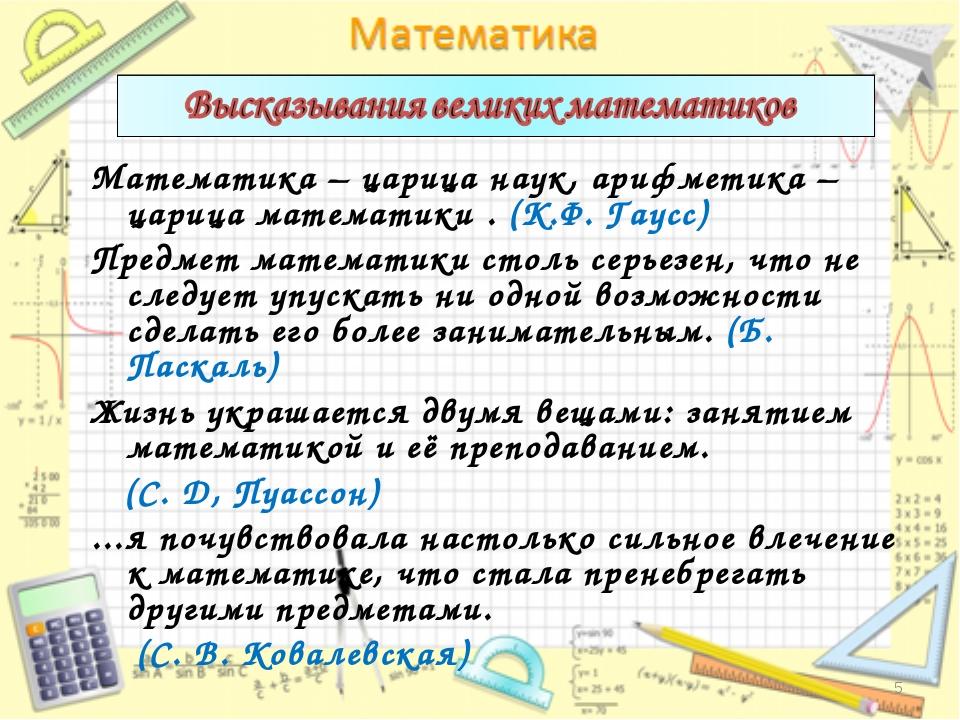 Математика – царица наук, арифметика – царица математики . (К.Ф. Гаусс) Предм...