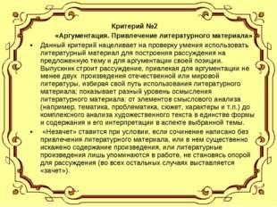 . Критерий №2 «Аргументация. Привлечение литературного материала» Данный кр