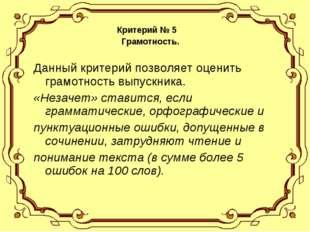 Критерий № 5 Грамотность. Данный критерий позволяет оценить грамотность выпу