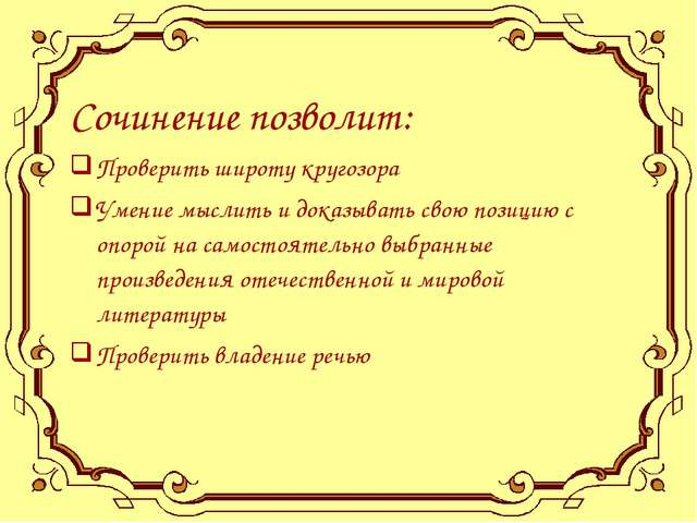 Сочинение позволит: Проверить широту кругозора Умение мыслить и доказывать св...