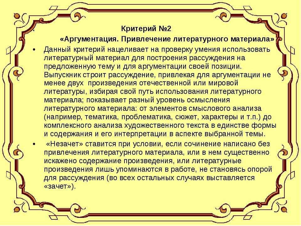 . Критерий №2 «Аргументация. Привлечение литературного материала» Данный кр...