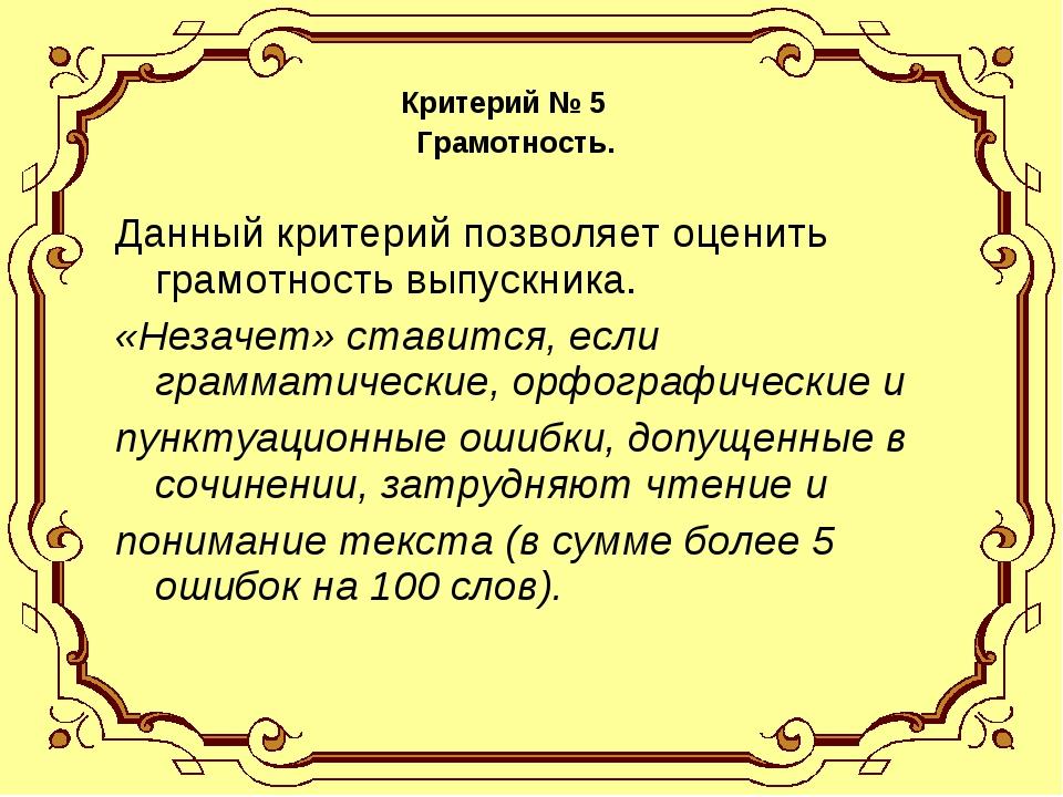 Критерий № 5 Грамотность. Данный критерий позволяет оценить грамотность выпу...