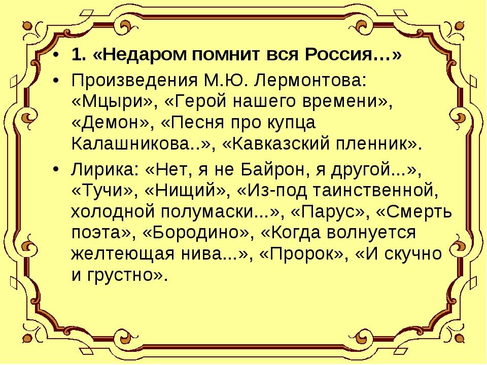 1. «Недаром помнит вся Россия…» Произведения М.Ю. Лермонтова: «Мцыри», «Герой...