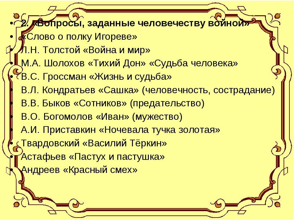 2. «Вопросы, заданные человечеству войной» «Слово о полку Игореве» Л.Н. Толс...