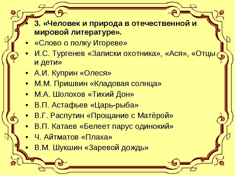 3. «Человек и природа в отечественной и мировой литературе». «Слово о полку И...