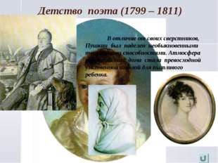 Детство поэта (1799 – 1811) В отличие от своих сверстников, Пушкин был надел