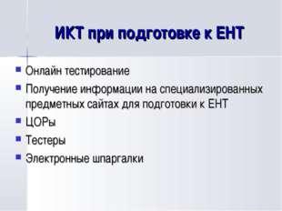 ИКТ при подготовке к ЕНТ Онлайн тестирование Получение информации на специали