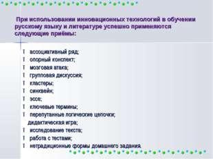 ● ассоциативный ряд; ● опорный конспект; ● мозговая атака; ● групповая диску