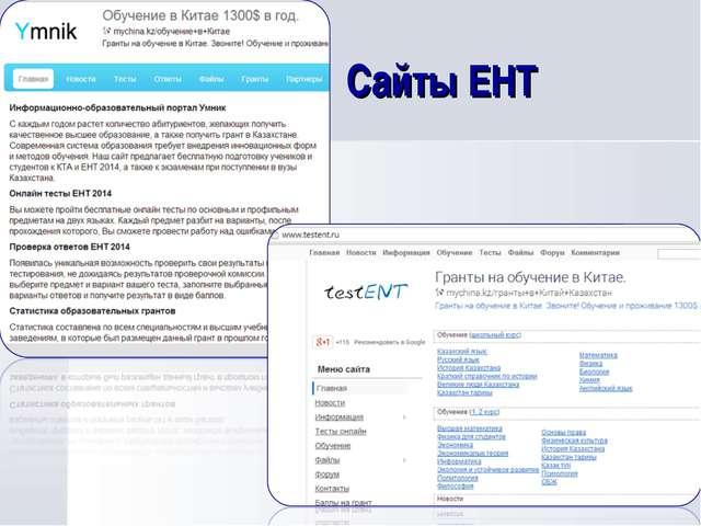 Сайты ЕНТ
