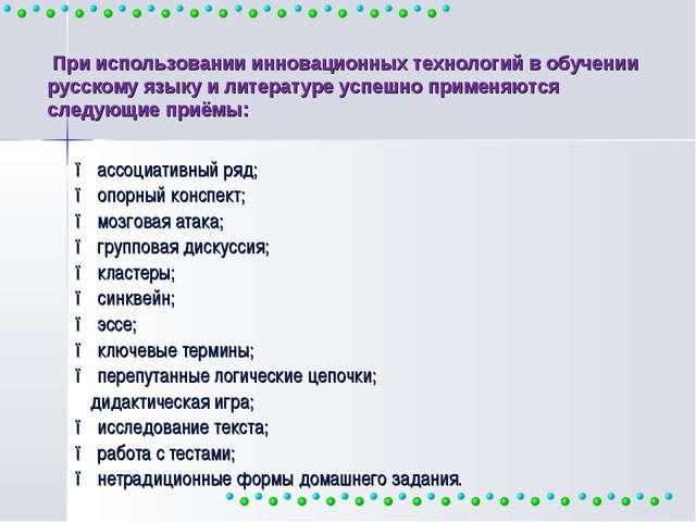 ● ассоциативный ряд; ● опорный конспект; ● мозговая атака; ● групповая диску...