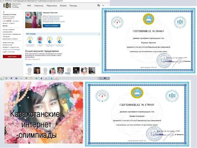 Казахстанские интернет -олимпиады