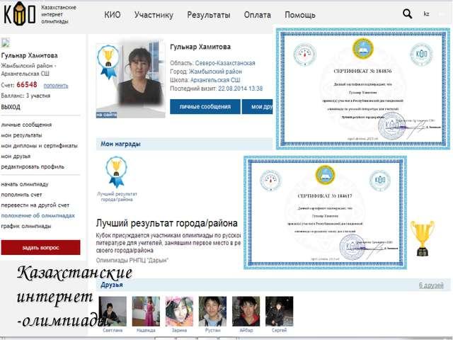 Казахстанские интернет -олимпиады Казахстанские интернет -олимпиады
