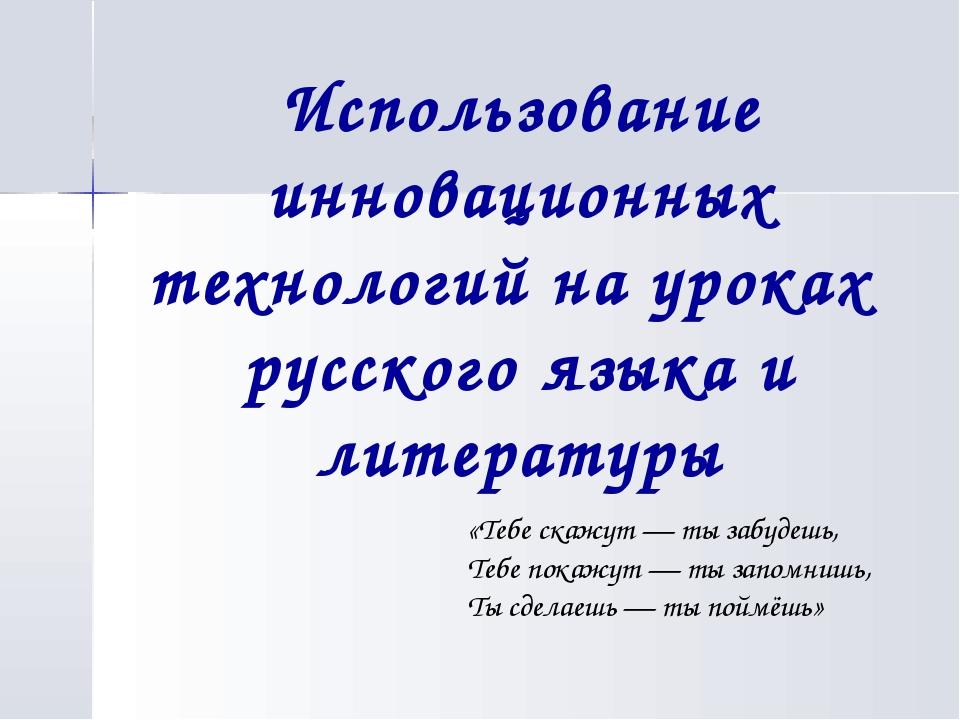 Презентация на тему Использование инновационных технологий на  слайда 1 Использование инновационных технологий на уроках русского языка и литературы