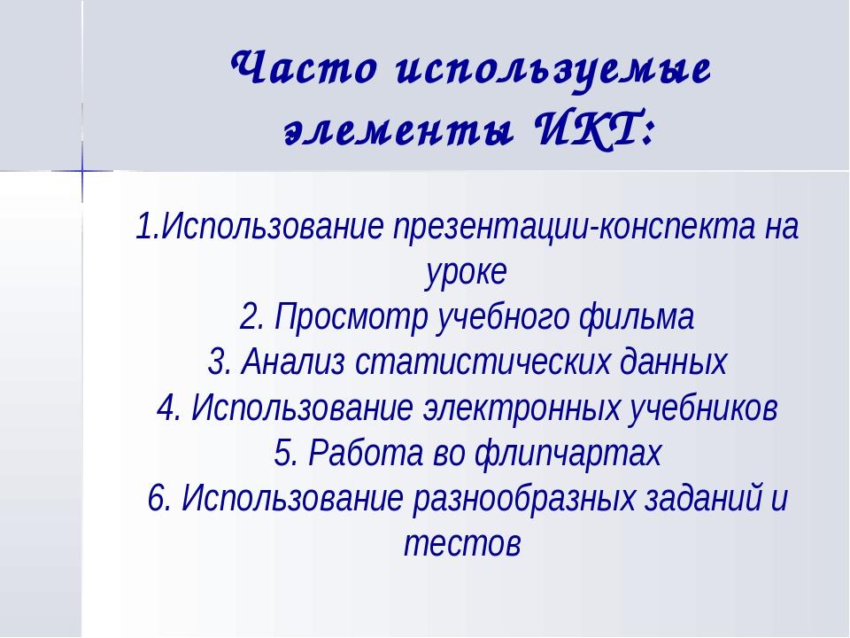 Часто используемые элементы ИКТ: 1.Использование презентации-конспекта на ур...
