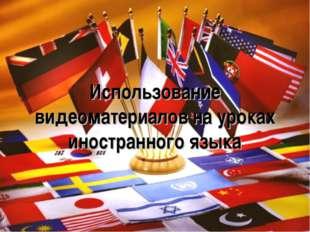 Использование видеоматериалов на уроках иностранного языка